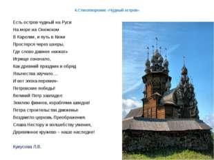 4.Стихотворение «Чудный остров» Есть остров чудный на Руси На море на Онежско