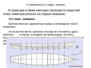 5.Современность и лодка – кижанка. В наши дни в Кижи ежегодно проводится пар