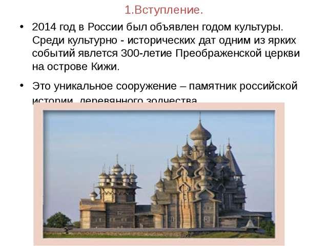 1.Вступление. 2014 год в России был объявлен годом культуры. Среди культурно...