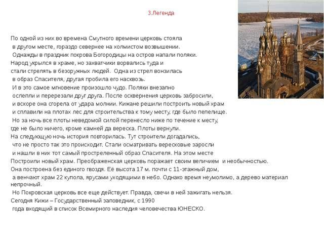 3.Легенда По одной из них во времена Смутного времени церковь стояла в другом...