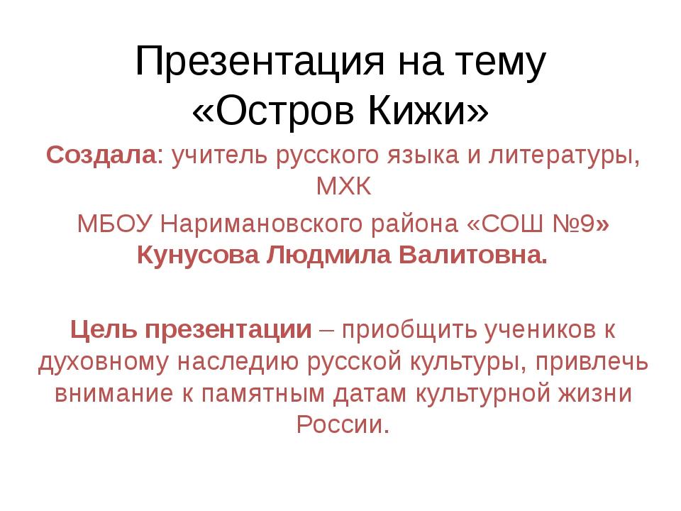 Презентация на тему «Остров Кижи» Создала: учитель русского языка и литератур...