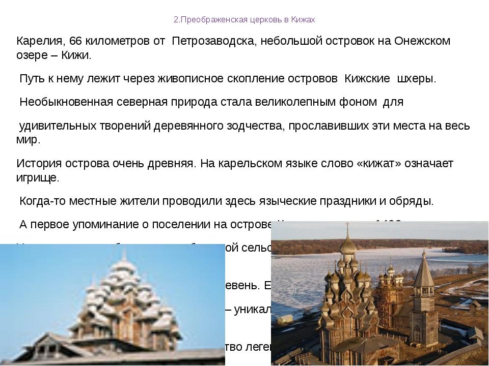 2.Преображенская церковь в Кижах Карелия, 66 километров от Петрозаводска, неб...