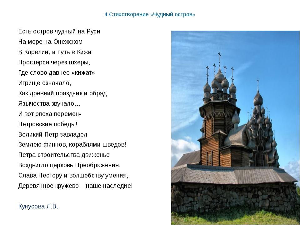 4.Стихотворение «Чудный остров» Есть остров чудный на Руси На море на Онежско...