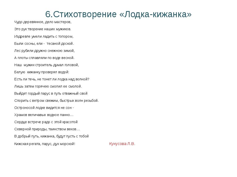 6.Стихотворение «Лодка-кижанка» Чудо деревянное, дело мастеров, Это рук творе...