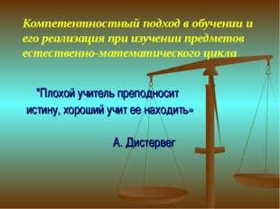 """""""Плохой учитель преподносит истину, хороший учит ее находить» А. Дистервег"""