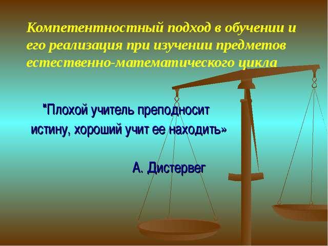 """""""Плохой учитель преподносит истину, хороший учит ее находить» А. Дистервег ..."""