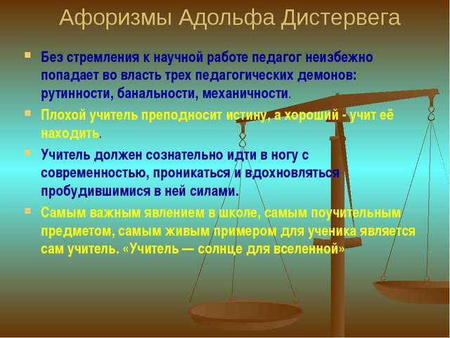 Афоризмы Адольфа Дистервега Без стремления к научной работе педагог неизбежно...