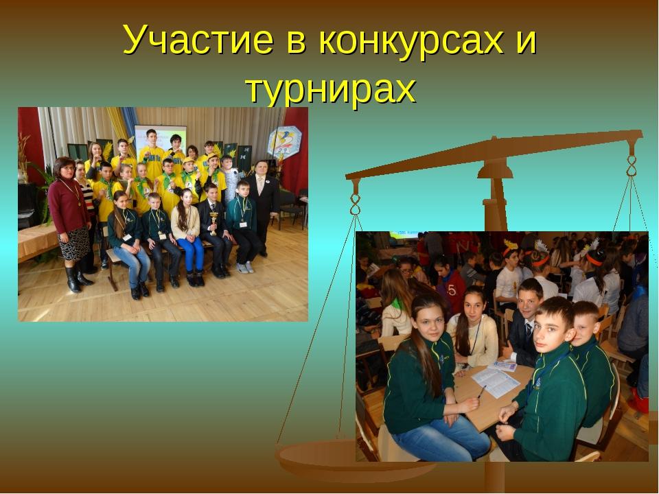 Участие в конкурсах и турнирах