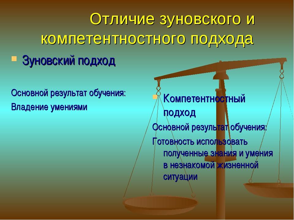 Отличие зуновского и компетентностного подхода Зуновский подход Основной рез...
