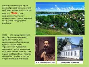 Продолжая свой путь вдоль великой русской реки, посетим ещё один прекрасный г