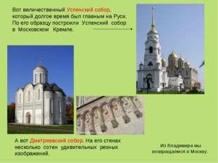 Вот величественный Успенский собор, который долгое время был главным на Руси.