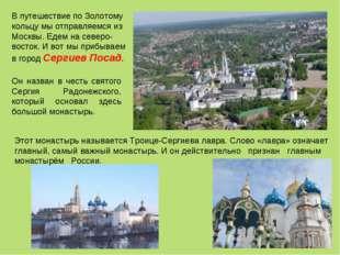 Он назван в честь святого Сергия Радонежского, который основал здесь большой