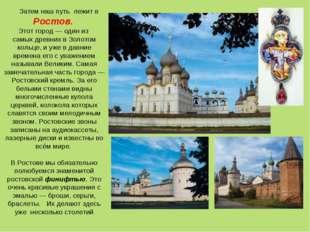 Затем наш путь лежит в Ростов. Этот город — один из самых древних в Золотом