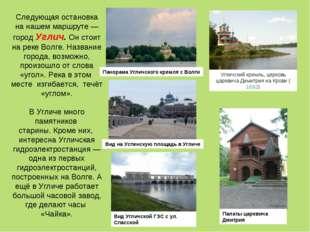 Следующая остановка на нашем маршруте — город Углич. Он стоит на реке Волге.