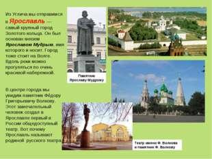 Из Углича мы отправимся в Ярославль — самый крупный город Золотого кольца. Он