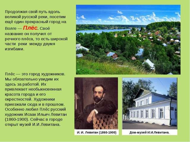 Продолжая свой путь вдоль великой русской реки, посетим ещё один прекрасный г...