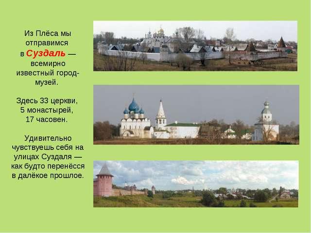 Из Плёса мы отправимся в Суздаль — всемирно известный город-музей. Здесь 33 ц...