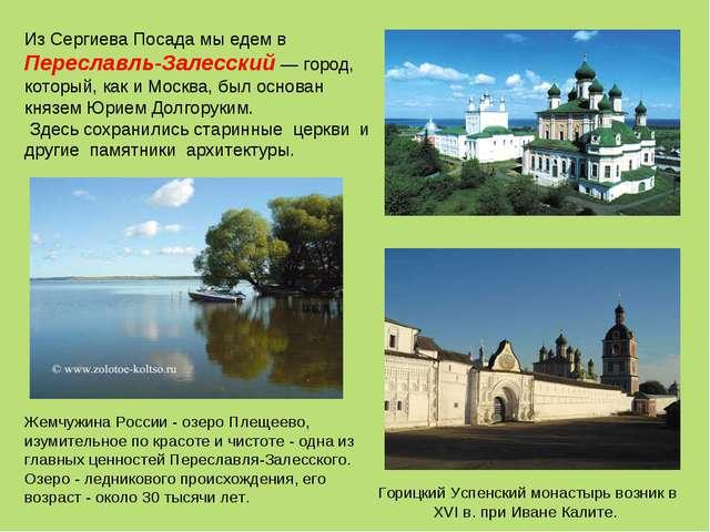 Из Сергиева Посада мы едем в Переславль-Залесский — город, который, как и Мос...