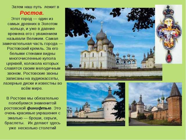 Затем наш путь лежит в Ростов. Этот город — один из самых древних в Золотом...