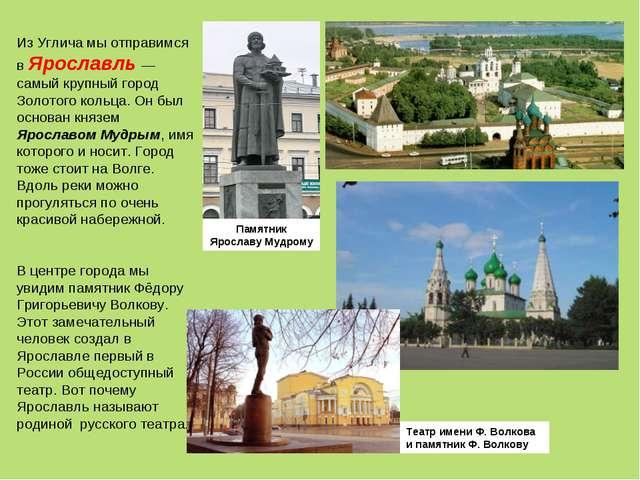 Из Углича мы отправимся в Ярославль — самый крупный город Золотого кольца. Он...