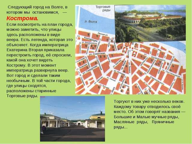 Следующий город на Волге, в котором мы остановимся, — Кострома. Если посмотр...