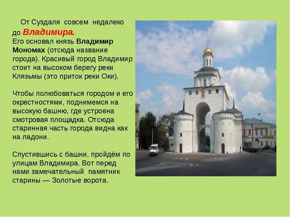 От Суздаля совсем недалеко до Владимира. Его основал князь Владимир Мономах...
