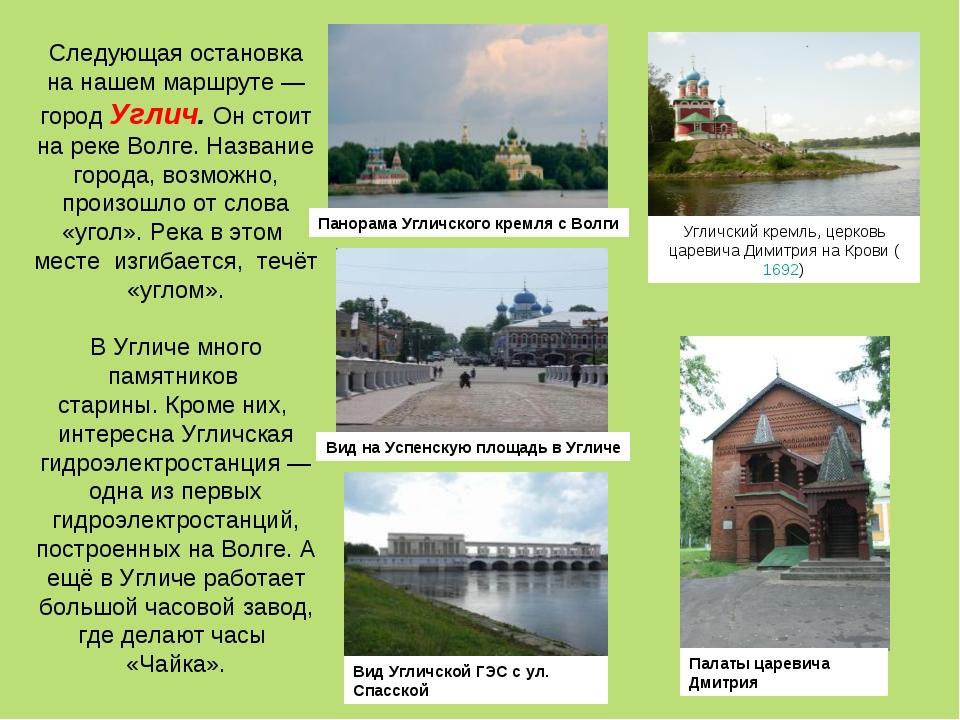 Следующая остановка на нашем маршруте — город Углич. Он стоит на реке Волге....
