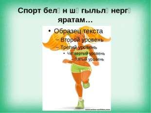 Спорт белән шөгыльләнергә яратам…