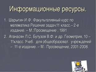 Информационные ресурсы. 1. Шарыгин И.Ф. Факультативный курс по математике.Реш