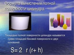 Формула вычисления полной поверхности цилиндра. Площадью полной поверхности ц