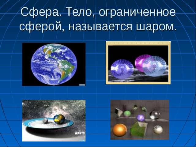 Сфера. Тело, ограниченное сферой, называется шаром.
