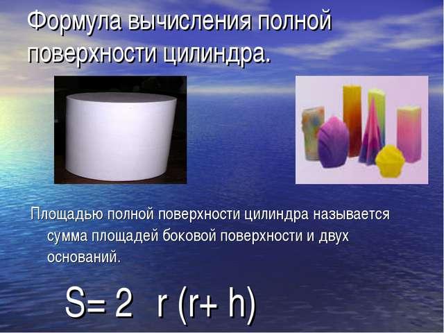 Формула вычисления полной поверхности цилиндра. Площадью полной поверхности ц...