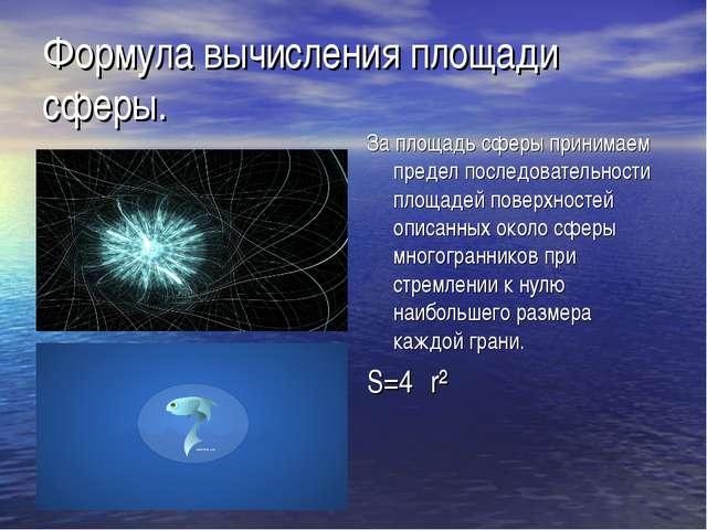 Формула вычисления площади сферы. За площадь сферы принимаем предел последова...