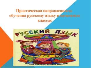 Практическая направленность обучения русскому языку в начальных классах