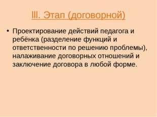lll. Этап (договорной) Проектирование действий педагога и ребёнка (разделение