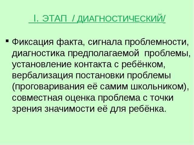 I. ЭТАП / ДИАГНОСТИЧЕСКИЙ/ Фиксация факта, сигнала проблемности, диагностика...