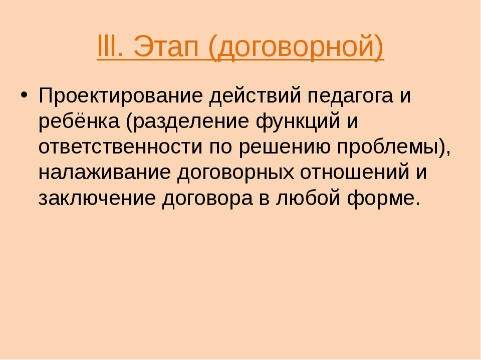 lll. Этап (договорной) Проектирование действий педагога и ребёнка (разделение...