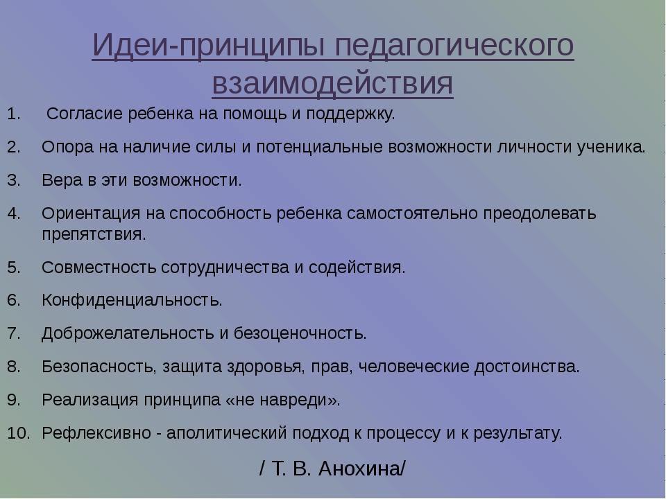 Идеи-принципы педагогического взаимодействия Согласие ребенка на помощь и под...