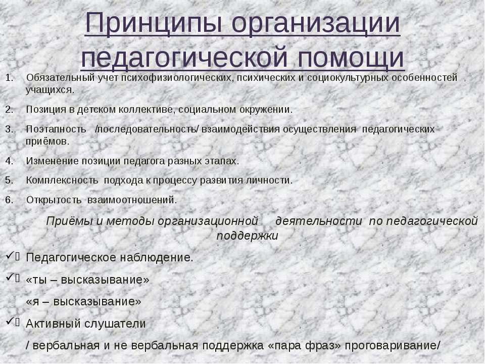 Принципы организации педагогической помощи Обязательный учет психофизиологиче...