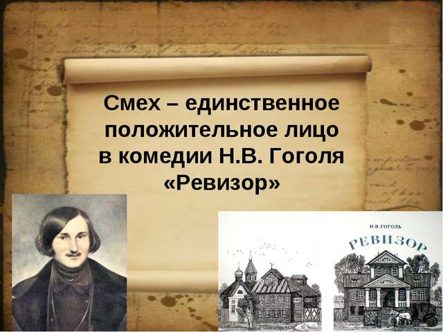 Смех – единственное положительное лицо в комедии Н.В. Гоголя «Ревизор»