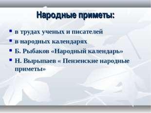 Народные приметы: в трудах ученых и писателей в народных календарях Б. Рыбако