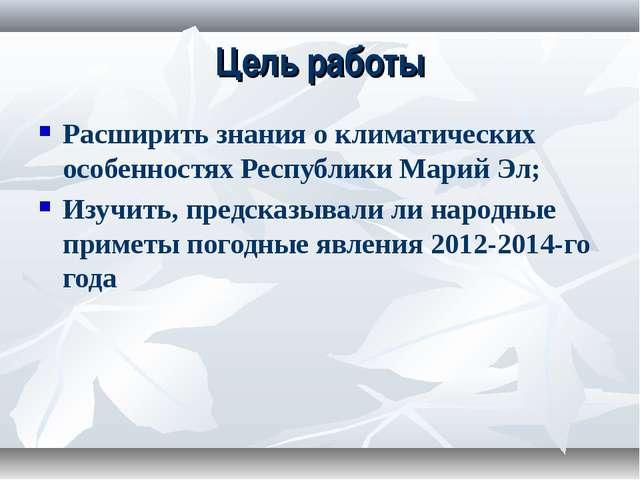 Цель работы Расширить знания о климатических особенностях Республики Марий Эл...