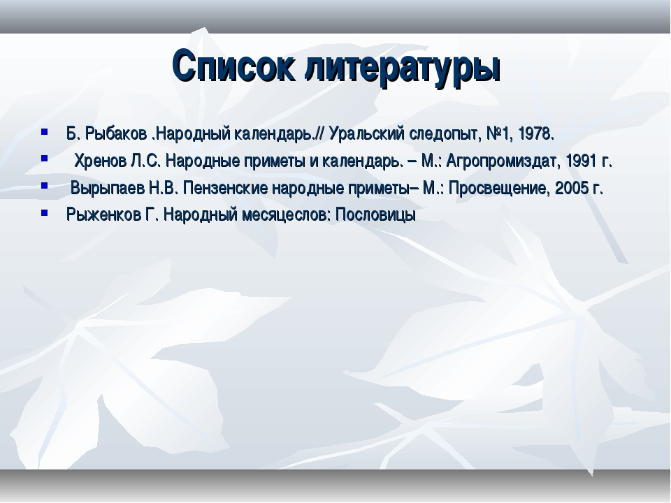 Список литературы Б. Рыбаков .Народный календарь.// Уральский следопыт, №1, 1...