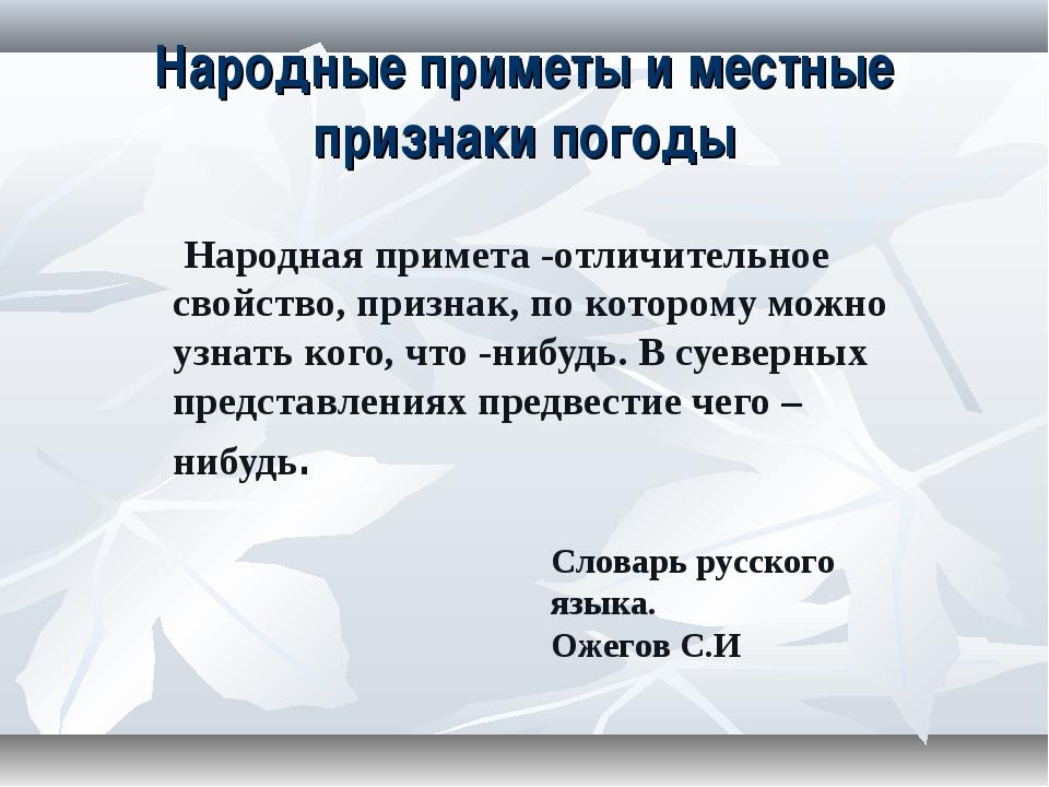 Народные приметы и местные признаки погоды Народная примета -отличительное св...