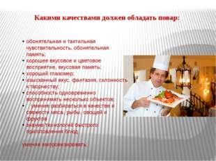 Какими качествами должен обладать повар: обонятельная и тактильная чувствител