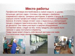 Место работы Профессия повара востребована в любой отрасли: в школах, больниц