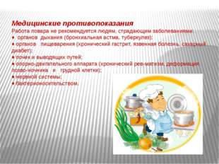 Медицинские противопоказания Работа повара не рекомендуется людям, страдающим