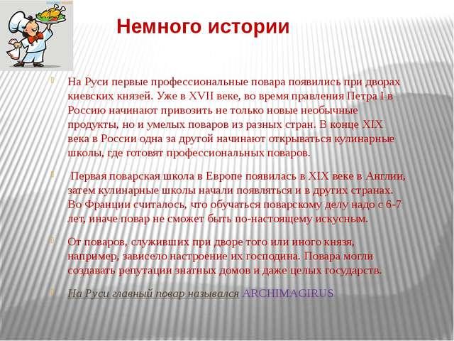 На Руси первые профессиональные повара появились при дворах киевских князей....