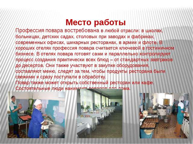 Место работы Профессия повара востребована в любой отрасли: в школах, больниц...