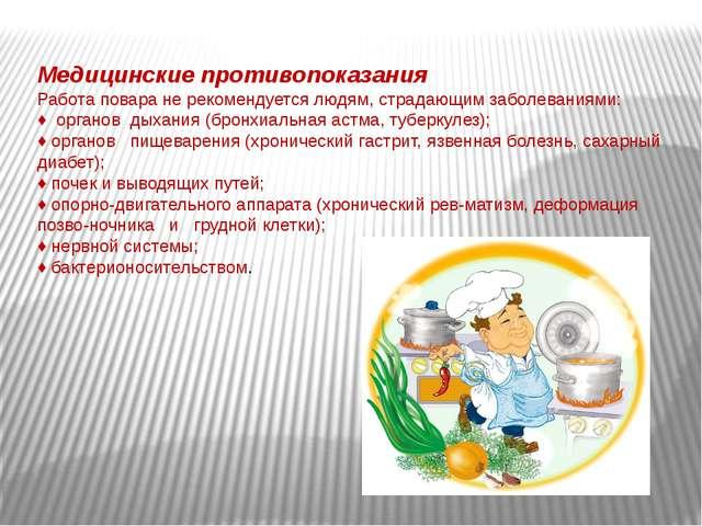 Медицинские противопоказания Работа повара не рекомендуется людям, страдающим...